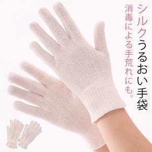手袋 ハンドケア 手荒れ ケア シルクうるおい手袋 2双組  おしゃれ|e-zakkaya