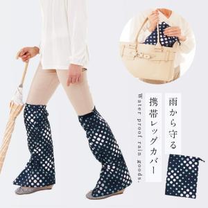 雨 レッグカバー 雨具 レディース おしゃれ  自転車 バイク 撥水加工 雨の日レッグカバー 水玉 ドッド ネイビー 巾着 水はねガード 収納ポーチ 持ち運び  携帯|e-zakkaya