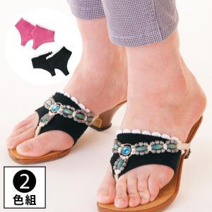 靴下 レディース トング用おしゃれサポーター 2色組 レディースファッション  おしゃれ