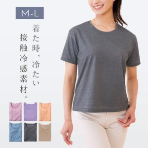 Tシャツ tシャツ 綿 コットン 100% ひんやり 接触冷感 涼感 レディース トップス 定番 シンプル 無地 ベーシック  夏 夏服 ひんやり涼感Tシャツ M-L 日本製 高機能素材 新素材 ドライ 熱中症対策 暑さ対策 大きい サイズ おしゃれ かわいい