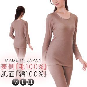 あったかインナー レディース 肌着 シャツ 暖か 長袖 インナー ウール 毛 綿 日本製 下着 冬 秋冬 防寒 冷え対策 寒さ対策 冷え性 冷え症 対策 グッズ あったか|e-zakkaya