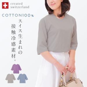 Tシャツ tシャツ 綿 コットン 100% ひんやり 接触冷感 涼感 レディース トップス 定番 シンプル 無地 ベーシック  夏 夏服 アイスコットン七分袖Tシャツ M-3L 日本製 高機能素材 新素材 ドライ 熱中症対策 暑さ対策 大きい サイズ おしゃれ かわいい 7部袖 7部丈
