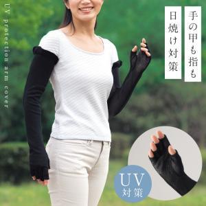 アームカバー uvカット 日焼け防止 日焼け対策 UV対策 UVカット 紫外線対策 紫外線防止 紫外線ガード 日焼け 防止 対策 便利なメッシュロング手袋 薄地 レディー|e-zakkaya