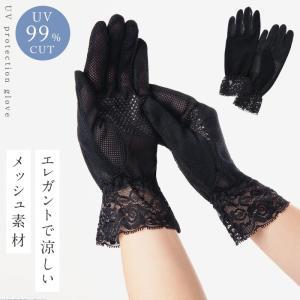 手袋 男女兼用 UVカット 綿100% UV手袋 日焼け対策 メッシュ ブラック 黒 おしゃれ レース 2枚セット 2双セット 紫外線カット手袋 フォーマル 滑り止め サマー手|e-zakkaya