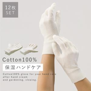 手袋 ウイルス対策 感染症対策 綿手袋 布手袋 洗える 綿100% セット 手荒れ防止 コットン手袋 12枚入 ハンドケア 白 ホワイト 男女兼用 園芸 ガーデニング アウトドア