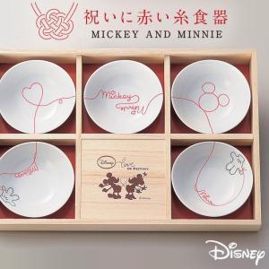 ディズニー 食器セット 食器 セット ミッキー LOD 電子レンジ対応 小鉢揃 大人かわいい おしゃれ お正月