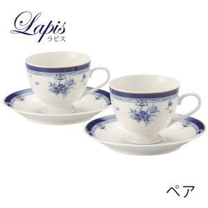 ティーカップ コーヒーカップ ペア ラピス ペア碗皿セット 6786-01 アイデア 便利...