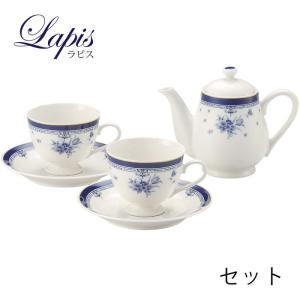 ティーカップ ティーポット セット ラピス ペアティータイムセット 6786-04 ギフト プレゼント 贈り物|e-zakkaya