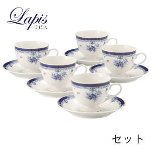 ティーカップ コーヒーカップ セット ラピス 5客碗皿セット 6786-05 ギフト プレゼント 贈り物|e-zakkaya