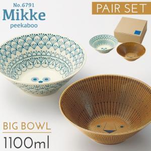ボウル 鉢 ボウル ミッケ Mikke ペアボウルL 6791-01 北欧 シリアル グラノーラ コーンフレーク 陶器 磁器 陶磁器