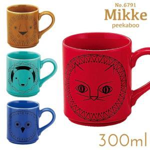 マグカップ 北欧 おしゃれ ミッケ Mikke 電子レンジ対応 おしゃれ かわいい ライオン らいおん しろくま 白クマ 猫 ねこ ネコ キャット フクロウ ふくろう