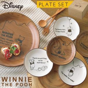 結婚祝い ディズニー 食器セット ギフト ブライダル プーさん お皿 パーティーセット