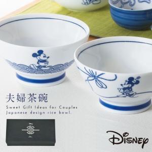 結婚祝い ディズニー 食器セット ペア ギフト ブライダル ミッキー 茶碗 和食器 お茶碗 小粋染付 夫婦茶碗 大人かわいい おしゃれ お正月