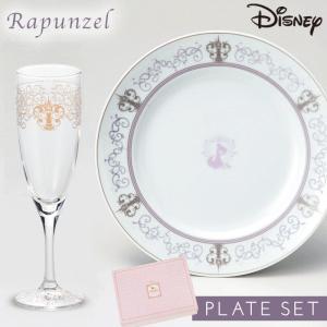 結婚祝い ディズニー ディズニープリンセス 食器セット 皿 グラス セット プレート プリンセス・ロイヤルドリーム ステムグラス&プレートセット ラプンツェル|e-zakkaya