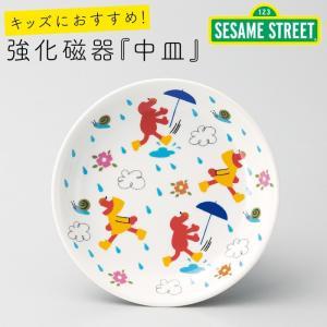 お皿 プレート 子供用食器 ベビー食器 キッズ用 子供用 セサミストリート 陶器 日本製 白い sesame street レイニーデイズ 17.5cmプレート 赤ちゃん ベビー かわいい 男の子 女の子 キャラクター