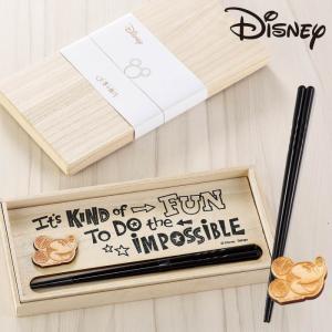 ディズニー 箸 箸置き セット 兵左衛門 箸&箸置セット ミッキー
