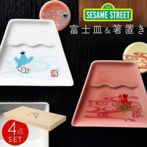 セサミストリート ペア富士皿&箸置 6513-04