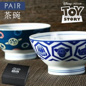 結婚祝い ディズニー トイストーリー グッズ 食器 お茶碗 ペア セット ピクサー WAパターン ペア茶碗 ギフト プレゼント 贈り物|e-zakkaya