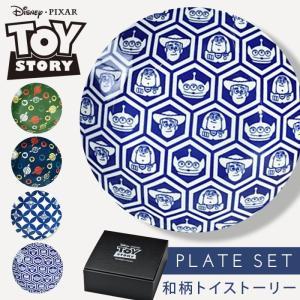 結婚祝い ディズニー トイストーリー グッズ 食器 お皿 セット ピクサー WAパターン 中皿4枚セット ギフト プレゼント 贈り物|e-zakkaya