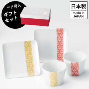 結婚 祝い プレゼント 友人 食器 セット フリーカップ 皿 紅白 千寿 おもてなし揃