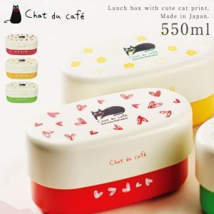 弁当箱 2段 ナチュラル 猫 かわいい 食洗機対応 食洗器対応 電子レンジ対応 Chat du cafe 小判スリムコンパクトランチ 猫 ねこ ネコ キャット おしゃれ かわいい