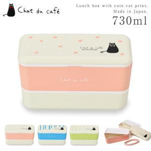 弁当箱 2段 ナチュラル 猫 かわいい 食洗機対応 食洗器対応 電子レンジ対応 Chat du cafe 長角ネストランチ 猫 ねこ ネコ キャット おしゃれ かわいい