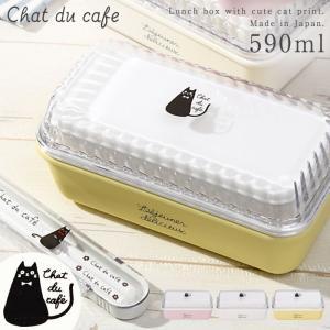 お弁当箱 女子 レディース 女性用 2段 ランチボックス レンジ対応 食洗機対応 Chat du cafe 長角EMランチ プラスチック製 樹脂製 日本製 ネコ 猫 ねこ キャット