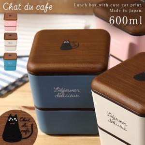 お弁当箱 女子 レディース 女性用 2段 ランチボックス レンジ対応 食洗機対応 Chat du cafe スクエアネストランチ プラスチック製 樹脂製 日本製 ネコ 猫 ねこ キャット