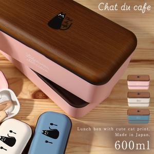 弁当箱 女子 レディース 女性用 2段 ランチボックス レンジ対応 食洗機対応 Chat du cafe 長角ネストランチ プラスチック製 樹脂製 日本製 ネコ 猫 ねこ キャット