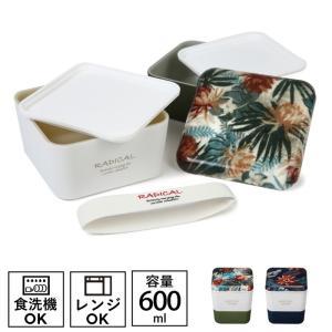 弁当箱 2段 レンジ対応 食洗機対応 食洗器対応 RADIC...