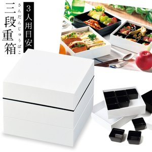 重箱 お重 3段 和 和モダン 運動会 ピクニック おせち ...