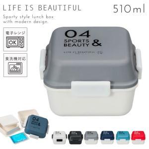 弁当箱 女子 レディース 女性用 2段 レンジ対応 食洗機対応 保冷剤付き アーバンスタイル スクエアMCランチ 04 プラスチック製 樹脂製 日本製