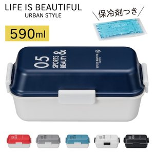 弁当箱 女子 レディース 女性用 2段 レンジ対応 食洗機対応 保冷剤付き アーバンスタイル 長角MCランチ 05 プラスチック製 樹脂製 日本製