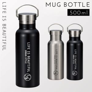 ステンレスボトル ドリンクボトル 水筒 アーバンスタイル ステンレスボトル 全2色