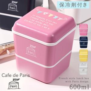 お弁当箱 女子 レディース 女性用 2段 ランチボックス レンジ対応 食洗機対応 PARIS ドームスクエアネストランチ ガーランド プラスチック製 樹脂製 日本製