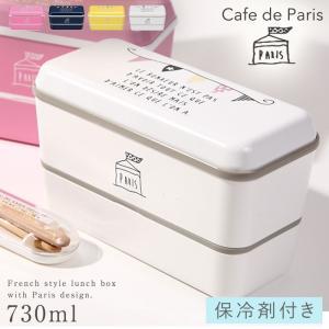 お弁当箱 女子 レディース 女性用 2段 ランチボックス レンジ対応 食洗機対応 PARIS ドーム長角ネストランチ ガーランド プラスチック製 樹脂製 日本製