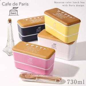 お弁当箱 女子 レディース 女性用 2段 ランチボックス レンジ対応 食洗機対応 PARIS 長角ネストランチ ガーランド プラスチック製 樹脂製 日本製