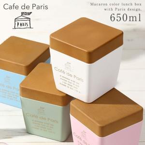 お弁当箱 女子 レディース 女性用 2段 ランチボックス レンジ対応 食洗機対応 PARIS 木目BCランチトール cafe de Paris プラスチック製 樹脂製 日本製