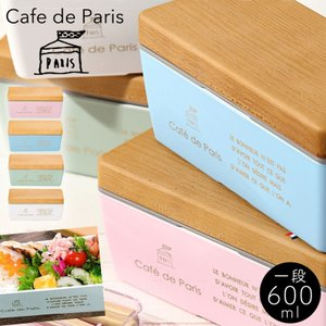 お弁当箱 1段 ランチボックス レンジ対応 食洗機対応 PARIS 木目BCランチS cafe de Paris