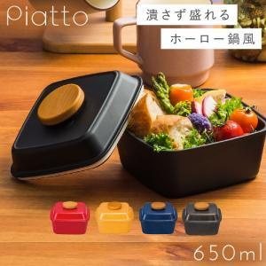 お弁当箱 女子 レディース 女性用 1段 おしゃれ レンジ対応 食洗機対応 かわいい 鍋 ラウンド 大人 日本製 Piatto スクエアピアットランチ プラスチック製 樹脂製