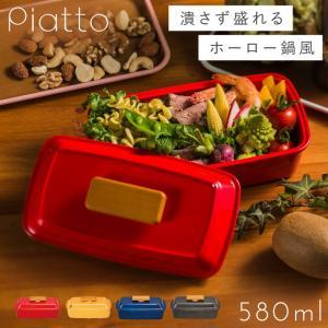 お弁当箱 女子 レディース 女性用 1段 おしゃれ レンジ対応 食洗機対応 かわいい 鍋 スクエア 大人 日本製 Piatto 長角ピアットランチ プラスチック製 樹脂製