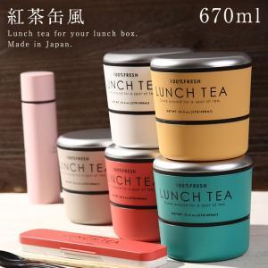 弁当箱 女子 レディース 女性用 大人 2段 LUNCH TEA ラウンドネストランチ 2段 プラスチック製 樹脂製 日本製 電子レンジ対応 食洗機対応|e-zakkaya