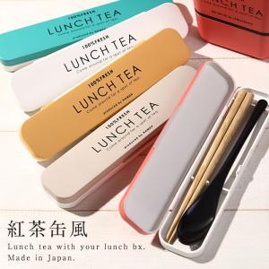 カトラリーセット お弁当 箸 スプーン セット LUNCH TEA スプーン・箸セット ギフト プレ...