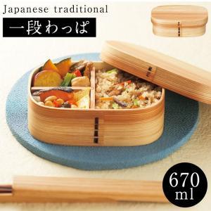弁当箱 曲げわっぱ 木 和柄 和もよう 木製わっぱ弁当 くつわ一段 77584