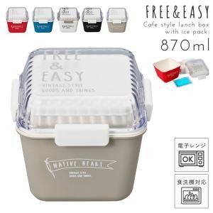 弁当箱 女子 レディース 女性用 保冷剤付き おしゃれ 2段 食洗機対応 食洗器対応 電子レンジ対応 トールMCランチ FREE&EASY クリア プラスチック製 樹脂製 日本製