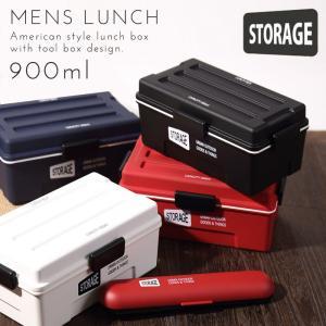 弁当箱 1段 メンズ おしゃれ 食洗機対応 食洗器対応 電子レンジ対応 STORAGE コンテナランチ 全4色