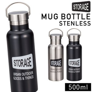 ウォーターボトル タンブラー 水筒 ステンレス ステンレスボトル おしゃれ STORAGE ステンレスボトル 全2色