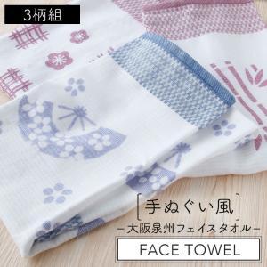日本てぬぐいのような風合いが気持ちいいタオルです。  タオル産業発祥の地、大阪泉州地区。 120年余...
