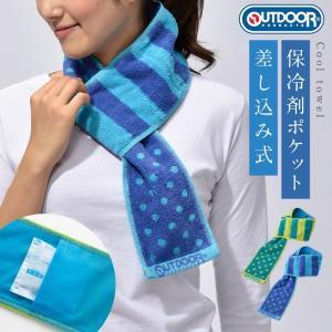 タオルマフラー 保冷剤 ポケット OUTDOOR ポケット付きマフラータオル アイデア 便利 ギフト プレゼント 贈り物