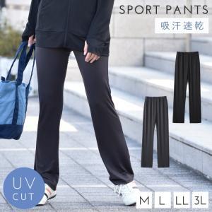 スポーツウェア パンツ レディース UVカット 吸汗 吸水速乾 ジム 運動 ストレッチ UVカットストレッチアクティブパンツ